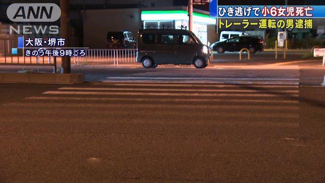 現場は「ファミリーマート 堺三宝町六丁店」前の府道29号