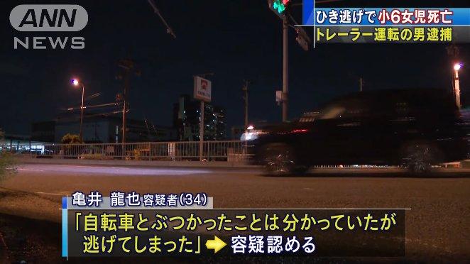 亀井龍也容疑者「自転車とぶつかったことは分かっていたが、逃げてしまった」