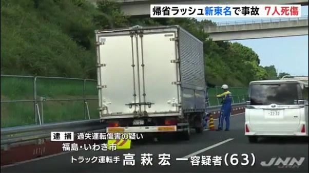 帰省で渋滞中の新東名で玉突き事故 1人死亡6人重軽傷 高萩宏一容疑者を逮捕