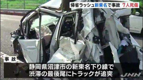 高萩宏一容疑者が運転するトラックが渋滞の最後尾に突っ込む