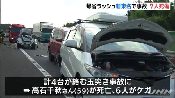 この事故で高石千秋さんが死亡 6人がけが