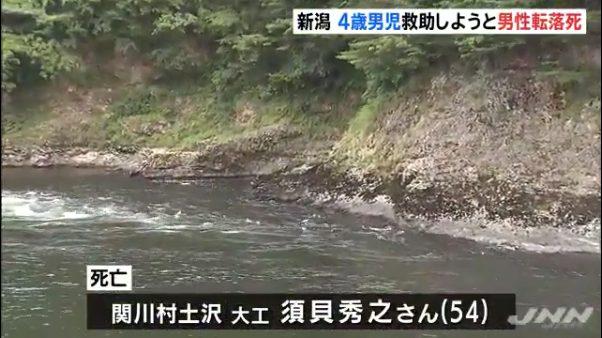 ランニングバイクの小山祥喜ちゃんが転落 救助の須貝秀之さんが死亡
