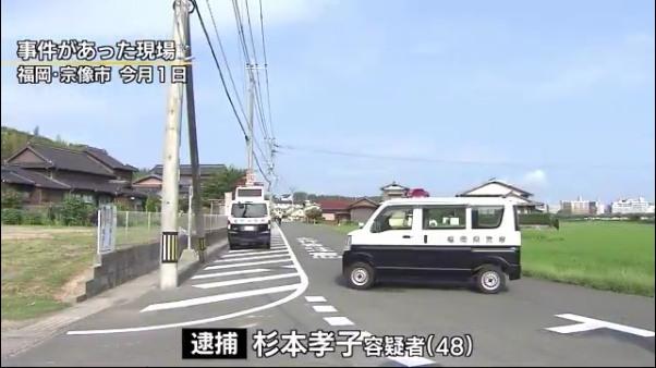宗像市田久の路上で杉本孝子容疑者がひき逃げ
