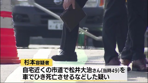 杉本孝子容疑者が酒を飲み道路に横たわっていた松井大治さんをひき死亡させる