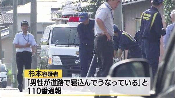 杉本孝子容疑者が自分がひいた事を隠し110番通報1