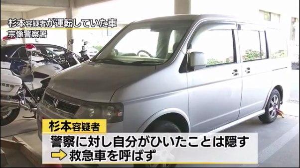 杉本孝子容疑者が自分がひいた事を隠し110番通報2