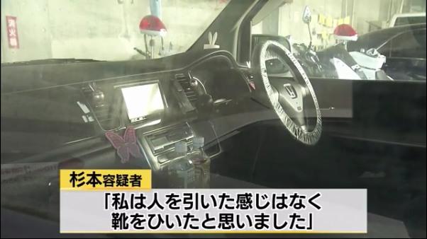 杉本孝子容疑者「私は人を引いた感じはなく、靴をひいたと思いました」