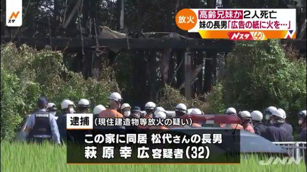 住宅全焼2人死亡 長男の萩原幸広容疑者を逮捕