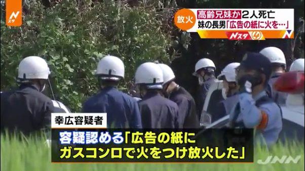 萩原幸広容疑者「広告の紙にガスコンロで火をつけ、放火した」