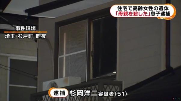 埼玉女性変死体 息子の杉岡洋二容疑者を殺人容疑で逮捕