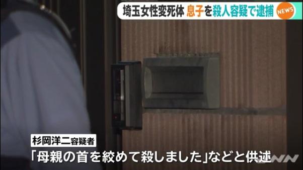 杉岡洋二容疑者「母親の首を絞めて殺しました」