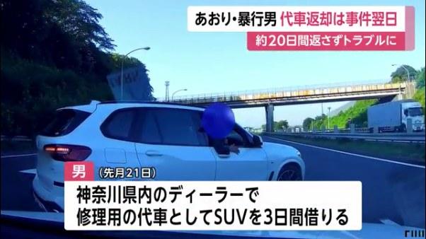 あおり運転の「BMW X5」は代車として3日間の約束で貸し出し