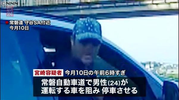 常磐道「あおり運転」で宮崎文夫容疑者を指名手配2