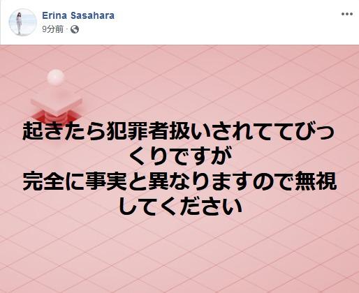 宮崎文夫と一緒にいたガラケー女は「笹原えりな」と噂されるも