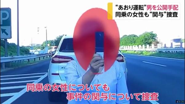 同乗のガラケー女も事件の関与を捜査