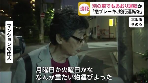 今週初めには大阪市東住吉区の「ヴィラマイン」にいた