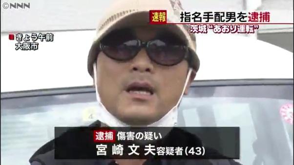 宮崎文夫容疑者を大阪市内で逮捕