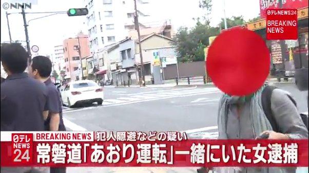 宮崎文夫容疑者の交際相手の喜本奈津子容疑者を逮捕