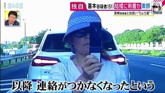 喜本奈津子のガラケーでの撮影は宮崎文夫へのアピール?