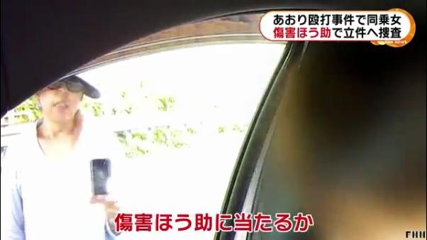 喜本奈津子容疑者を「傷害ほう助」で捜査