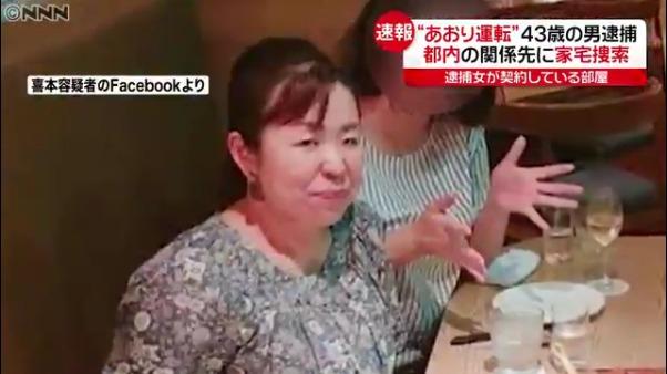 住所 喜本奈津子