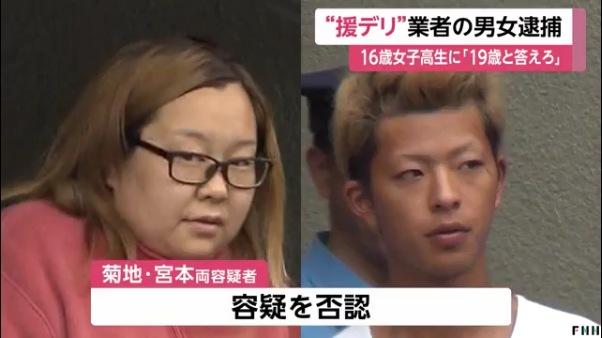 「援デリ」業者の菊地莉沙と宮本龍尚の両容疑者を逮捕