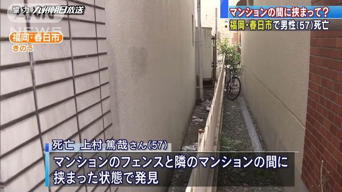 マンションの間に挟まって死亡している上村篤哉さんを発見