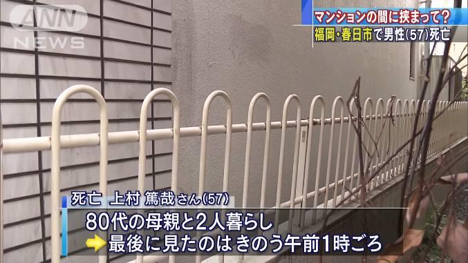 上村篤哉さんは80代の母親と2人暮らし