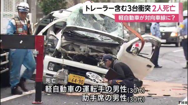 軽自動車が対向車線にはみ出しトレーラー含む3台衝突 2人死亡