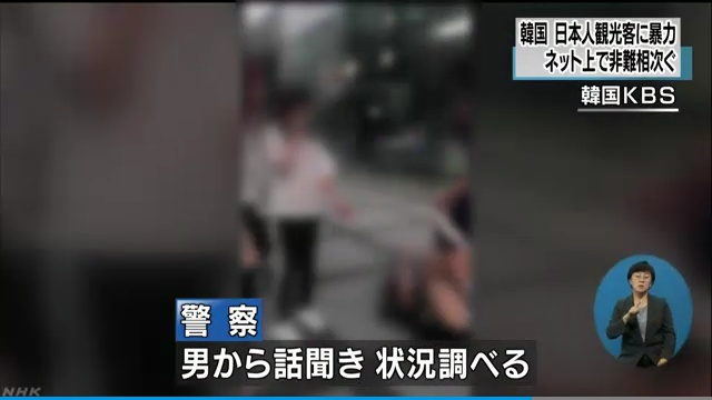 日本人女性観光客に韓国人が暴力