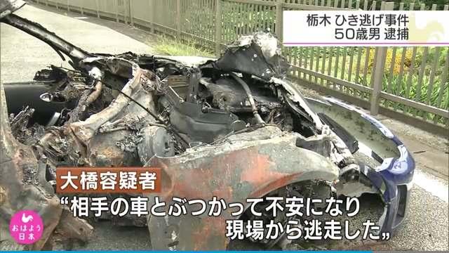 大橋強史容疑者「相手の車とぶつかって不安になり、現場から逃走した」