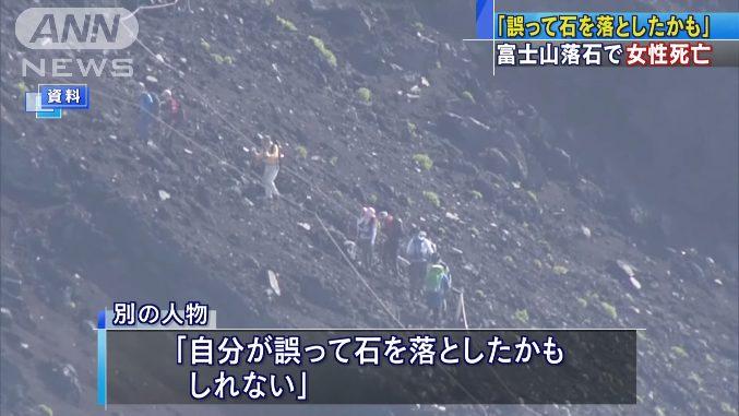 富士山落石でロシア女性が死亡 「私が誤って落としたかも」