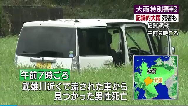 記録的大雨 2人が死亡 佐賀 福岡