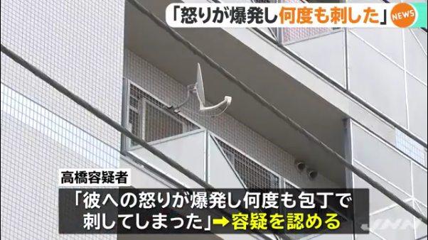 高橋真耶容疑者「彼への怒りが爆発し、何度も包丁で刺して殺してしまった」