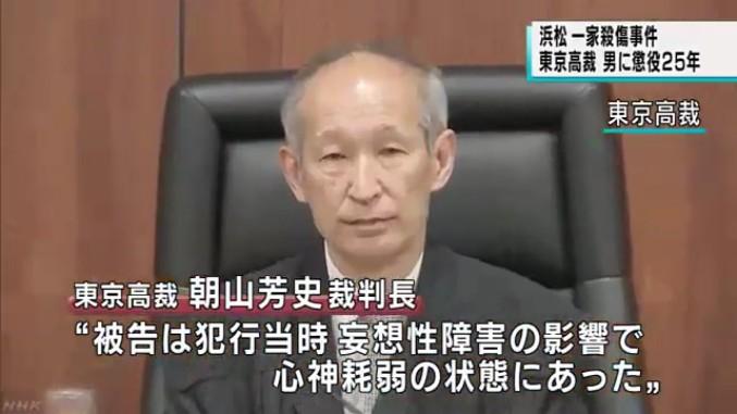 朝山芳史裁判長は浜松一家殺傷事件でも心神耗弱を理由に減刑してる