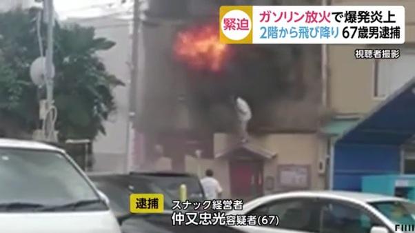 ガソリン放火で爆発炎上 仲又忠光容疑者を逮捕