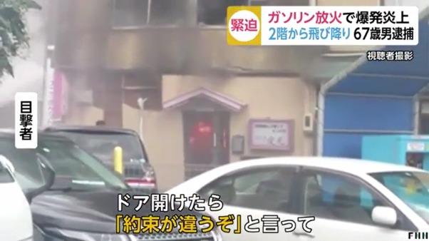 火事の一部始終を目撃した男性のコメント5