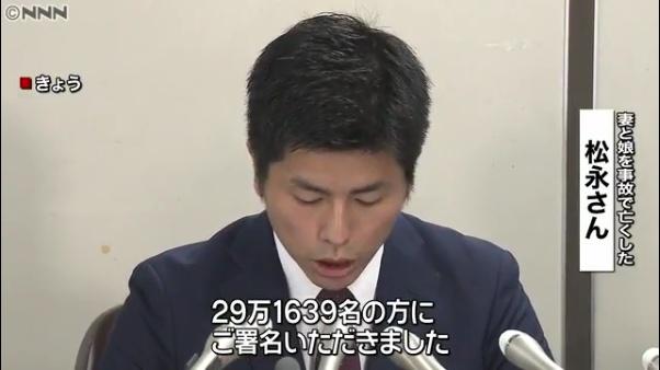 飯塚幸三容疑者に厳罰を求める署名が29万超に