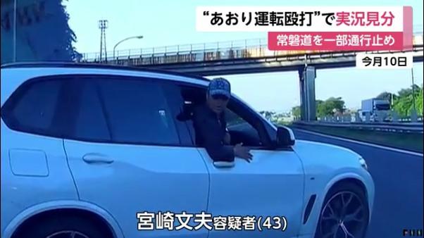 常磐道2時間通行止めにして宮崎文夫容疑者のあおり運転実況見分