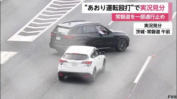 常磐道2時間通行止めにして宮崎文夫容疑者のあおり運転実況見分2