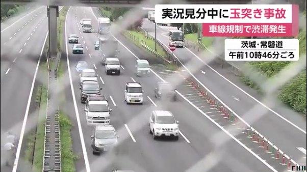 実況見分の反対車線で玉突き事故1