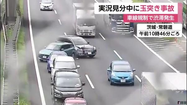 実況見分の反対車線で玉突き事故2