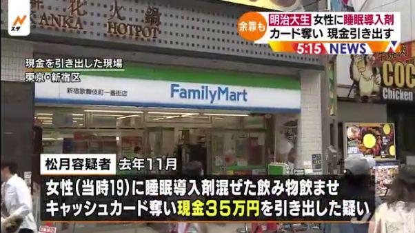 現場は「ファミリーマート新宿歌舞伎町一番街店」