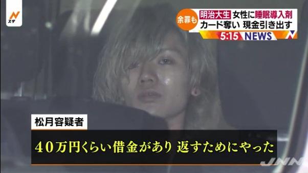 松月浩樹容疑者「40万円くらい借金があり、返すためにやった」