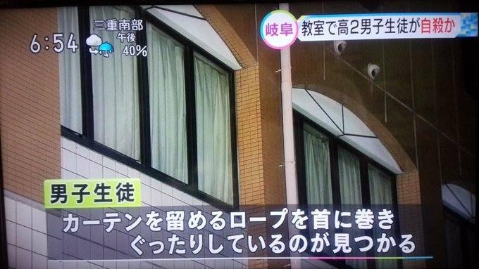現場は岐阜県の城南高等学校