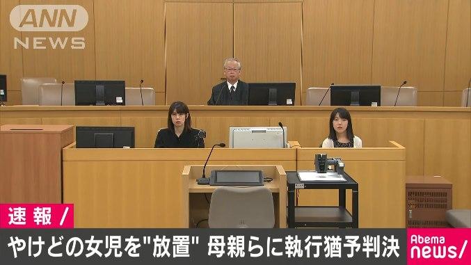 やけどの女児にラップを巻き放置した橋本佳歩被告と田中聡被告に執行猶予4年の判決