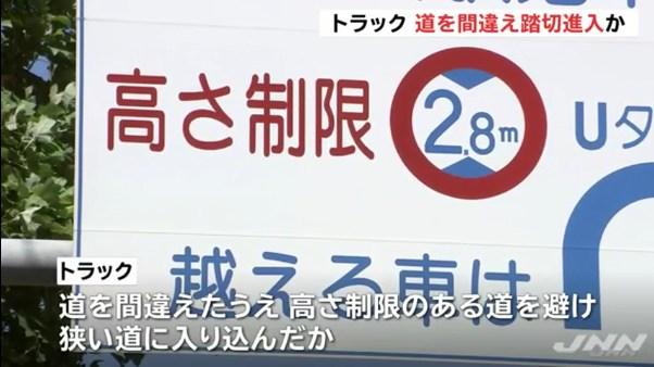 京急踏切事故 衝突のトラック 高さ制限を避け迷ったか