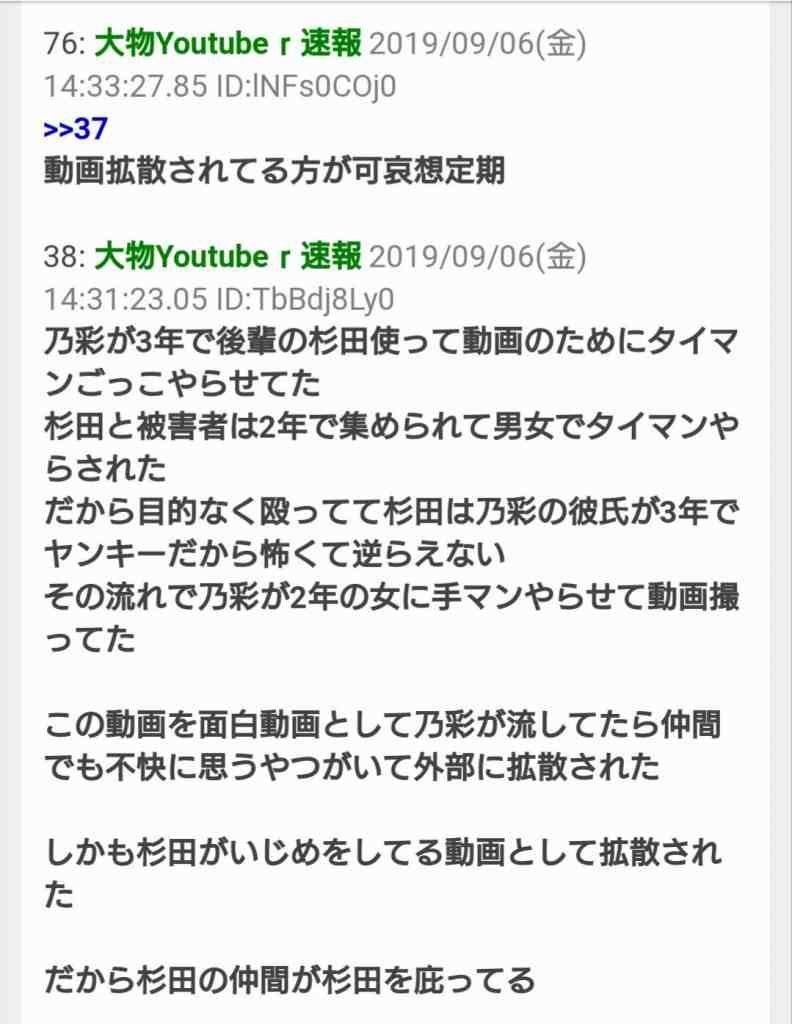 塚本乃彩が杉田大翔を使って「タイマンごっこ」やらせていた