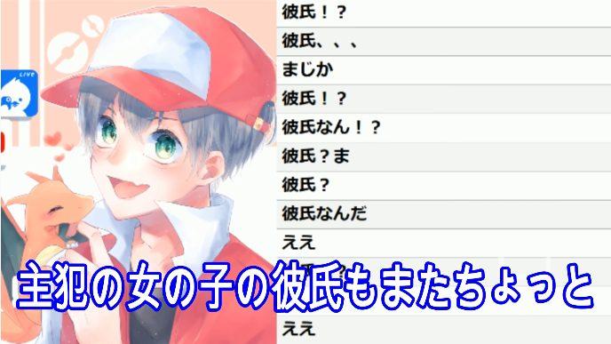 塚本乃彩の彼氏がヤバい1