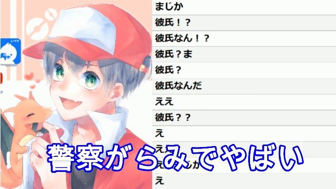 塚本乃彩の彼氏がヤバい2